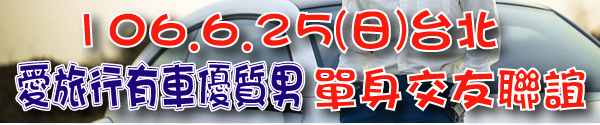 106.6.25台北-banner