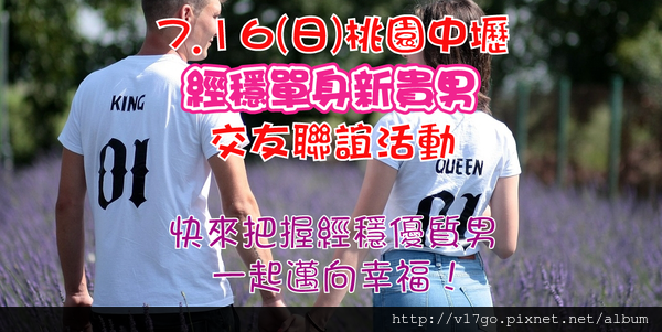 106.7.16桃園中壢聯誼活動-17go聯誼會