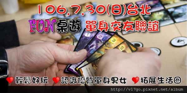 106.7.30台北桌遊聯誼-17go聯誼會