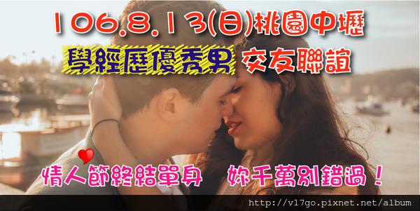 106.8.13桃園中壢單身聯誼-17go聯誼會