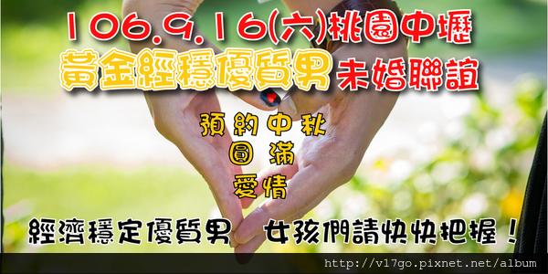 106.9.16桃園中壢未婚聯誼-17go聯誼會