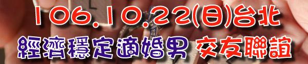 106.10.22台北場-banner