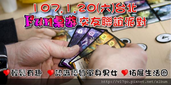 107.1.20台北桌遊聯誼-17go聯誼會