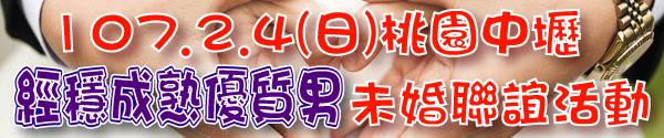 107.2.4桃園中壢未婚聯誼-17go聯誼會