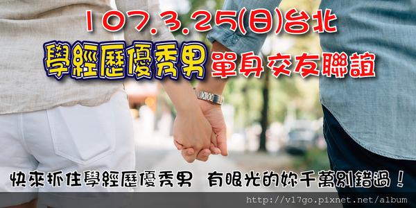 107.3.25台北交友聯誼-17go聯誼會