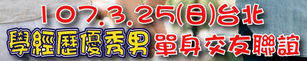 107.3.25台北聯誼-banner