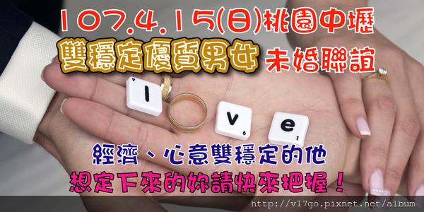 107.4.15桃園中壢聯誼-17go聯誼會