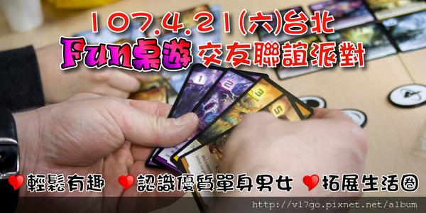 107.4.21台北桌遊聯誼-17go聯誼會