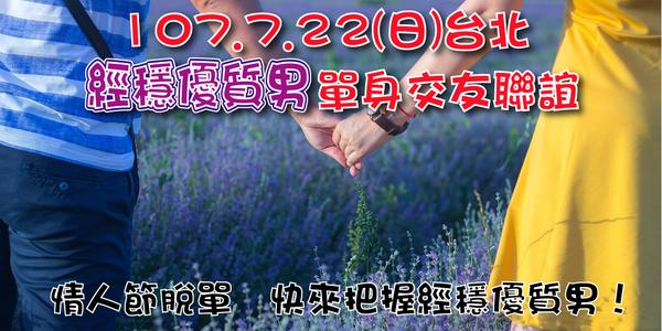 107.7.22台北聯誼用-1.png
