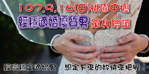 107.9.16桃園中壢聯誼用-1.png