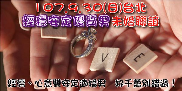 107.9.30台北聯誼用-1.png