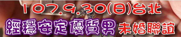 107.9.30台北聯誼banner1