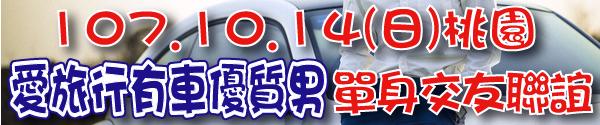 107.10.14桃園聯誼-banner