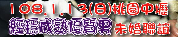 108.1.13桃園中壢聯誼-banner