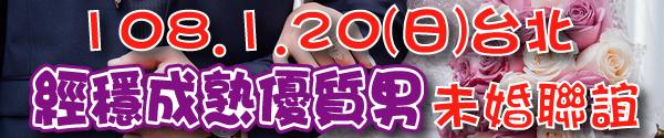 108.1.20台北聯誼-banner