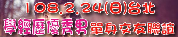 108.2.24台北聯誼-banner