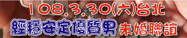 108.3.30台北聯誼用-banner