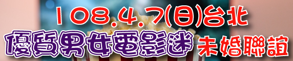 108.4.7台北電影聯誼用-banner