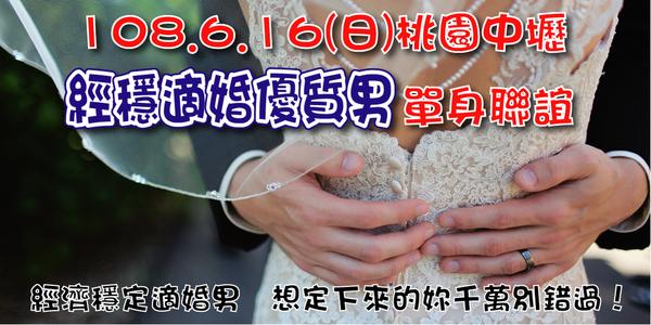 108.6.16桃園中壢用-1.png