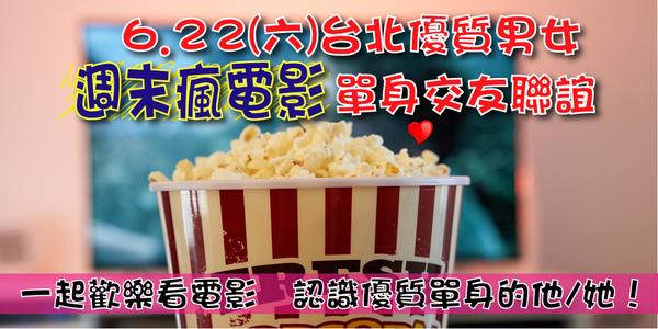 108.6.22台北電影聯誼用-1.png