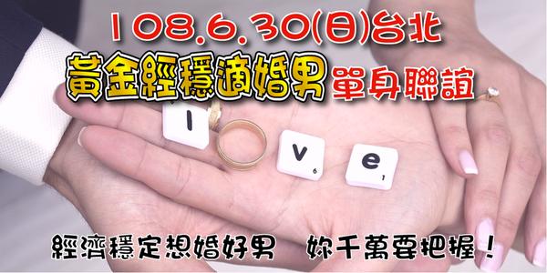 108.6.30台北場用-1.png