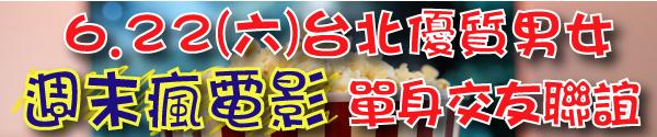 108.6.22台北電影聯誼用-banner