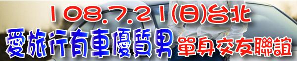 108.7.21台北聯誼用-banner