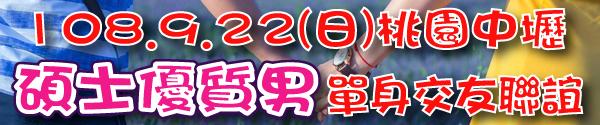 108.9.22桃園中壢場用-banner