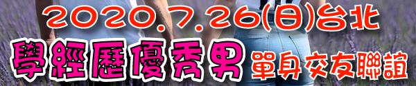 2020.7.26台北場用-banner.png