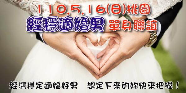 110.5.16桃園場用-1.png