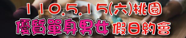 110.5.15桃園假日約會用-banner.png