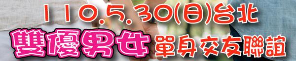 110.5.30台北場用-banner.png
