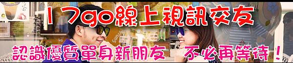 視訊交友-banner1.png