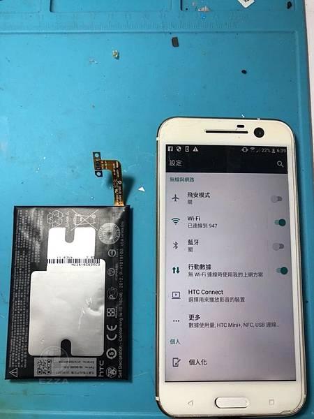 HTC M10電池膨脹