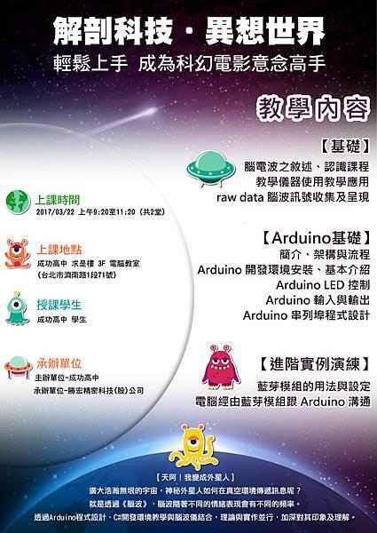 成功高中Arduino課程.jpg