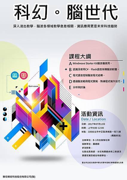 台北成功高中-Arduino課程800P.jpg