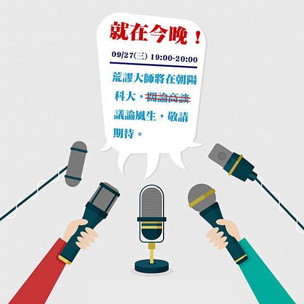 0927朝陽演講.jpg