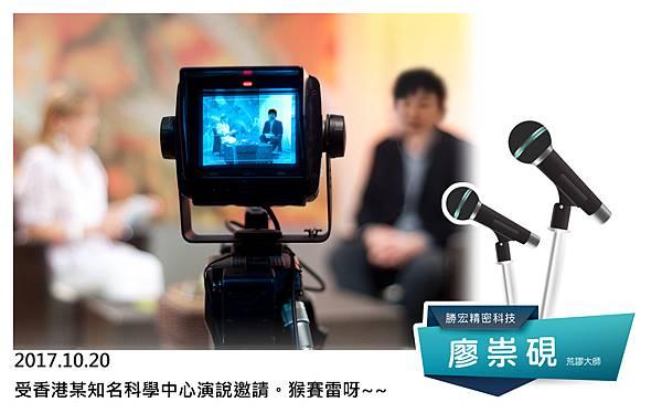 香港演講.jpg