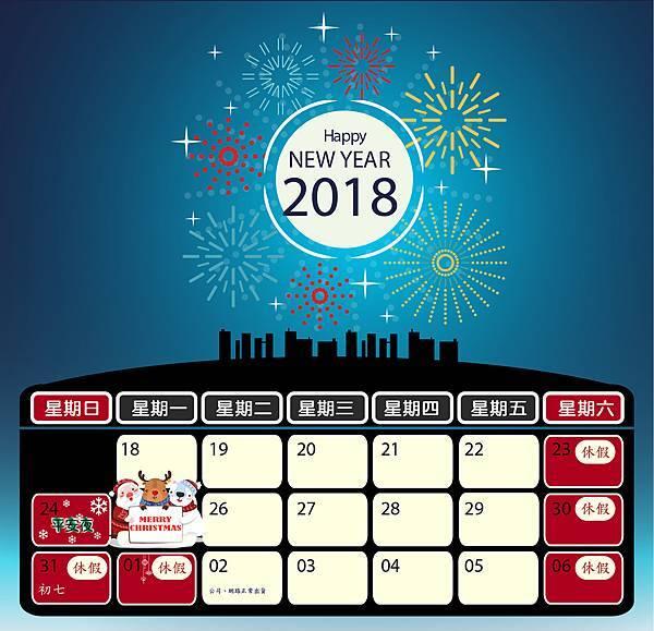 2018行事曆.jpg