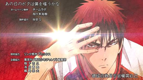 [HYSUB]Kuroko no Basuke[12][BIG5_MP4][1024X576].mp4_001404559