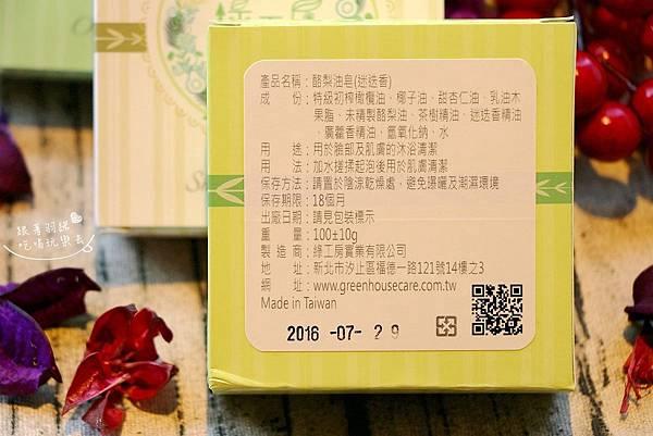 綠工房 最單純的天然手工皂05.jpg