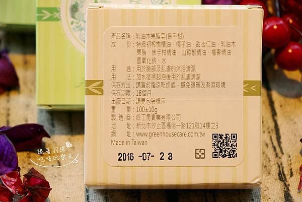 綠工房 最單純的天然手工皂07.jpg