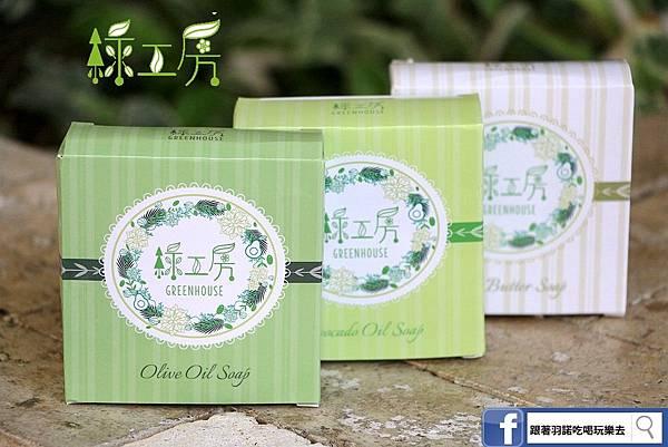 綠工房 最單純的天然手工皂11.jpg