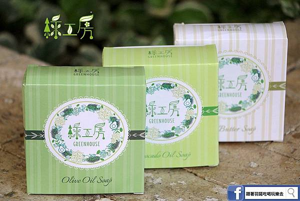 綠工房 最單純的天然手工皂12.jpg