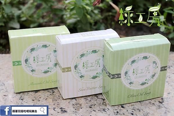 綠工房 最單純的天然手工皂13.jpg
