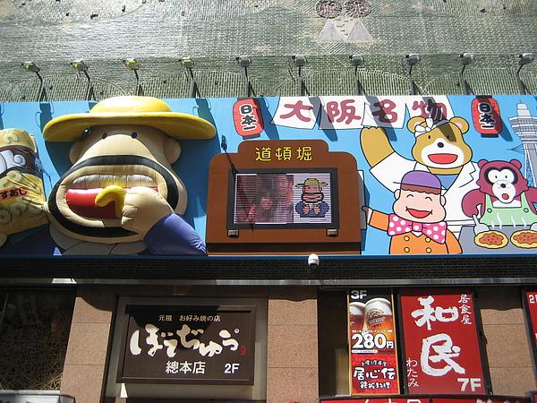 20100501 Osaka (25).JPG