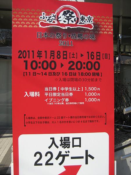 20110109 Tokyo Dome (4).JPG