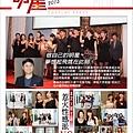 1020322微克詩電子報-2013春酒報導