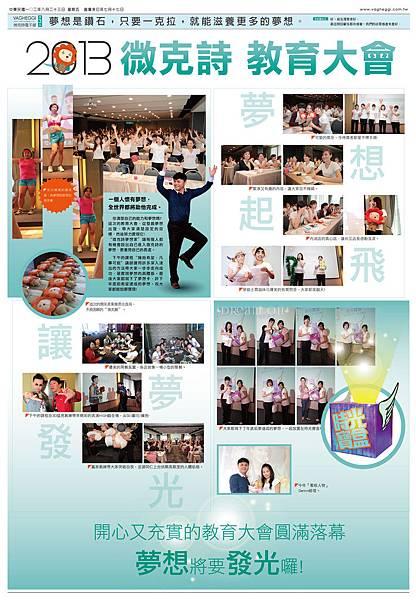 1020823-第三期-微克詩電子報-2013教育大會