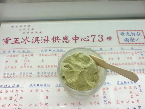 九層塔口味冰淇淋